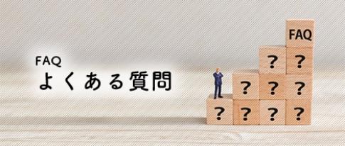 ONE STEPに寄せられるよくある質問